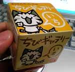 chibig1box.jpg