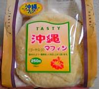 okinawa_muffin1.jpg