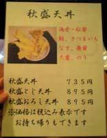 tenko_akimorimenu.jpg