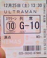 ultraman_tck1