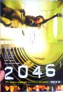 2046_crs1.jpg