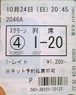 2046_tck1.jpg