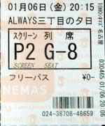 always_tck2