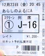 arashi_tck1