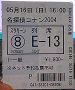 conantmv8_ticket1.jpg