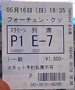 freakyfriday_ticket1a.jpg