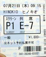 hinokio_tck1