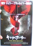 kingarthur_leaflet1.jpg