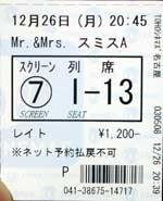mrmrs_tck1