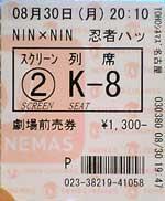 ninxnin_tck1.jpg