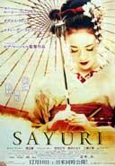 sayuri_crs1