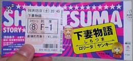 shimotsuma_tck1.jpg