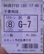 shimotsuma_tck2.jpg