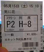 shinibana_ticket1.jpg