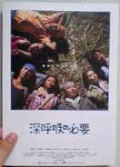 shinkokyu_leaflet1.jpg