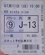 sixty_nine_tck1.jpg