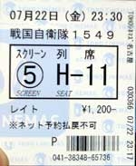 sj1549_tck1