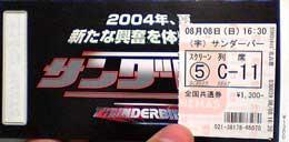 thunderbird_tck1.jpg
