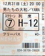 yamato_tck1