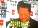 民主党 小沢代表辞任