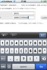 iPhone のコピペ機能について