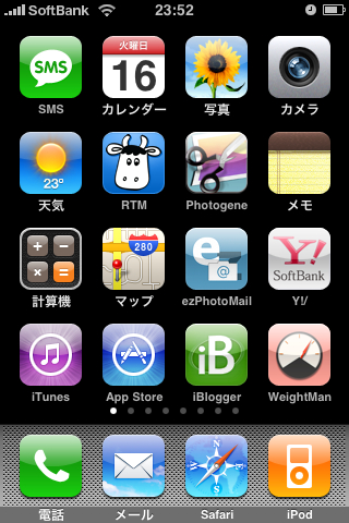 iPhone 3G のホーム画面