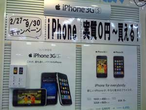 Iphone3gs_pic1