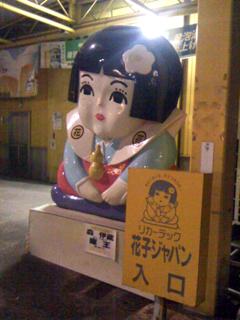 リカーラック花子ジャパン 入口