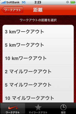 Nikeplus_wo_start