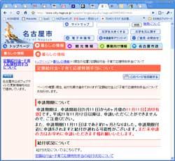 Nagoyacity_hp1