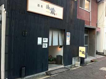 Shubo_uminokura1