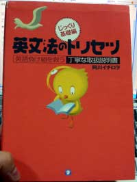 Eibunpo_torisetsu1