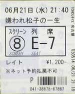 Matsuko_tck1